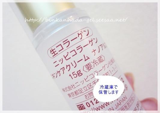 ニッピコラーゲン 新聞 美容液②シ106.JPG