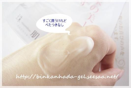 玉肌のうみつ 評判③シ106.JPG